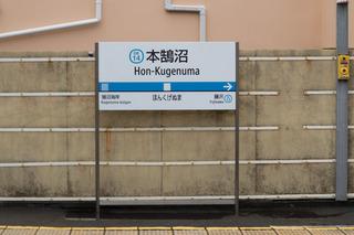 本鵠沼駅-1.JPG