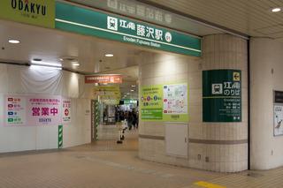 藤沢-1.JPG